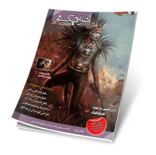 ایران فونت کارگاه تخصصی فونت فارسی گرافیک دانلود رايگان نرم افزار