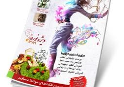 شماره ۲۵-۲۴ | گرافیک نو | ویژه نوروز ۱۳۸۹