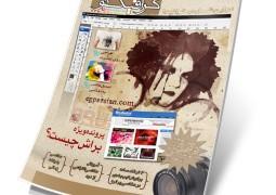 شماره ۱۵ | گرافیک نو | خرداد ۸۸
